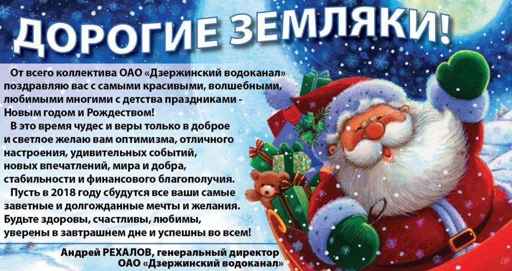 dvk_pozdravlenie_s_novym_godom_tcv1