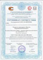 sertifikat_2021_na_russkom