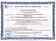 attestat_akkreditatcii